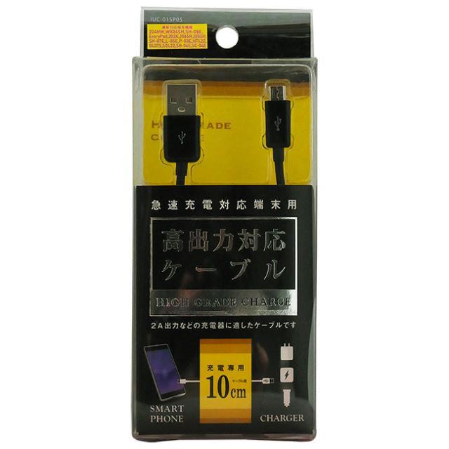 スマートフォン用高出力対応充電ケーブル10cm